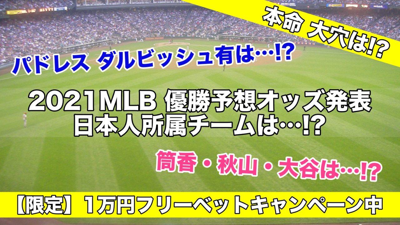【2021年最新】MLB優勝予想オッズ,優勝候補は!?日本人選手所属チーム評価は!?