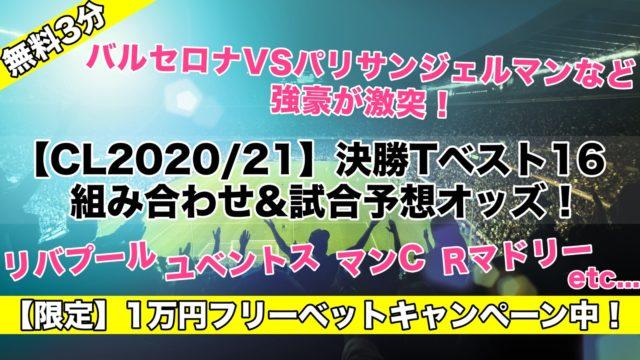 【CL2020/21】決勝Tベスト16組み合わせ、勝ち抜き予想オッズ!
