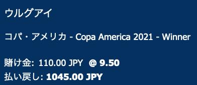 コパアメリカ2021優勝予想・ウルグアイ