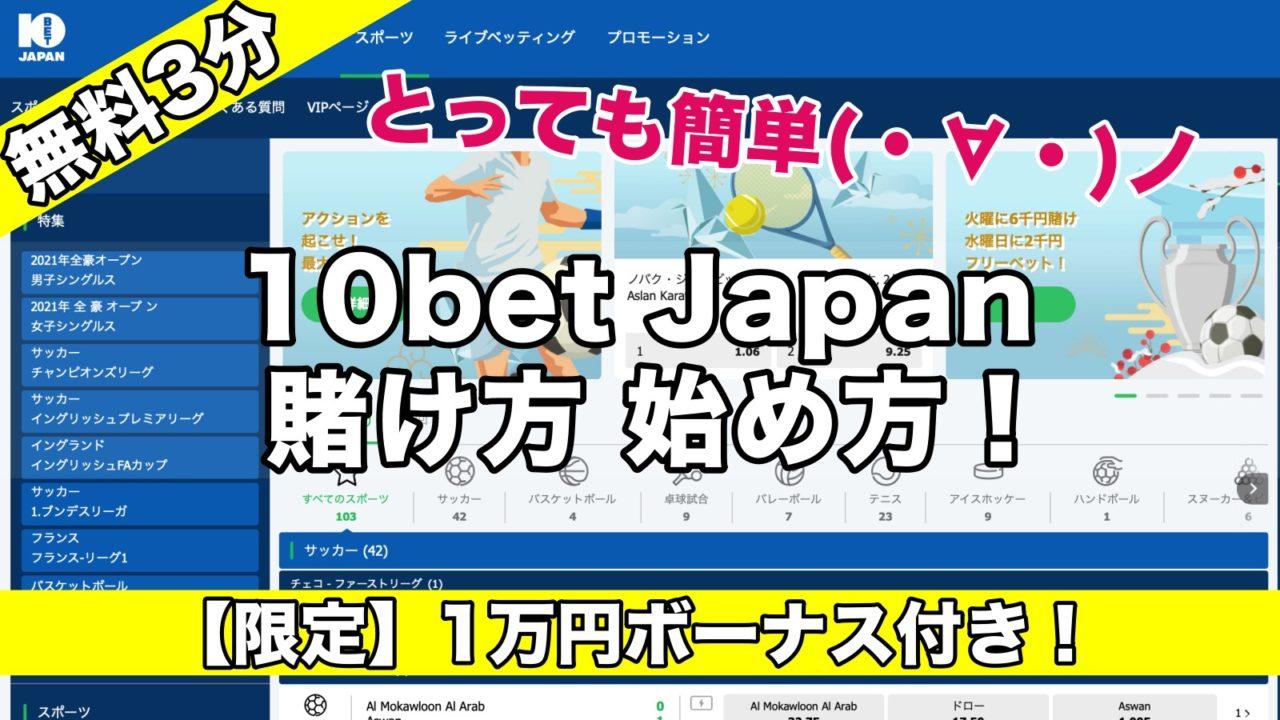【無料登録3分】10betJapanやり方賭け方始め方!