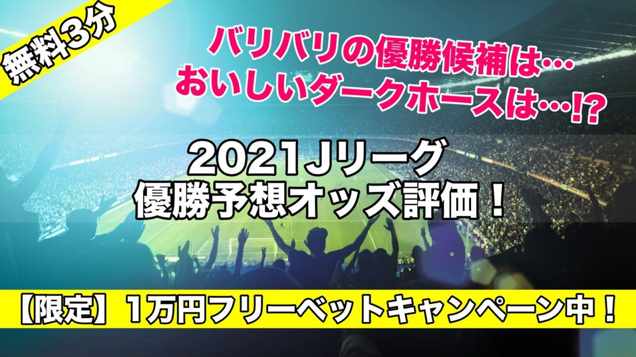 2021Jリーグ優勝予想オッズ評価!優勝候補は!?