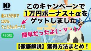 【徹底解説】10bet Japan新規100%ボーナスを獲得してみた!獲得方法+10ドルボーナスも取得♪