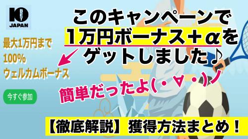 サイドバー【徹底解説】10bet Japan新規100%ボーナスを獲得してみた!獲得方法+10ドルボーナスも取得♪