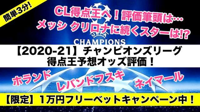 【CL2020-21】チャンピオンズリーグ得点王予想オッズ評価!