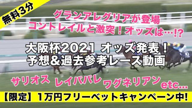 大阪杯2021オッズ発表(予想&過去参考レース動画) グランアレグリア,サリオス,コントレイルら人気有力馬評価は…