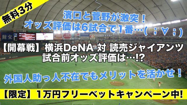 開幕戦!横浜DeNA対巨人…すごいオッズ評価差( ;∀;) 濱口爆発で勝利だ!