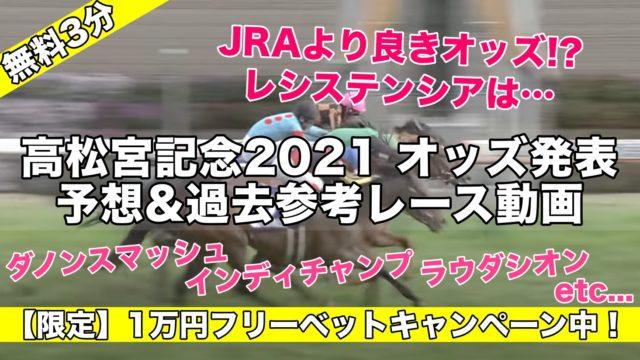 高松宮記念2021オッズ発表(予想&過去参考レース動画) レシス,ダノンスマッシュ,インディチャンプら有力馬評価は…
