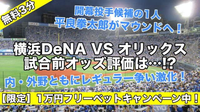 横浜DeNA平良が先発!開幕投手候補の1人…試合前評価は!?