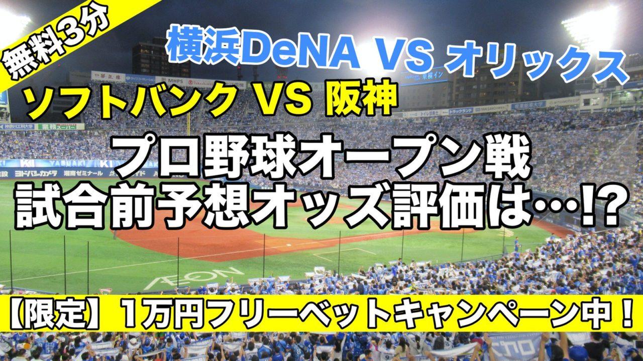 プロ野球オープン戦に賭ける!横浜DeNAベイスターズ勝利オッズがおいしい…儲けるチャンス!?