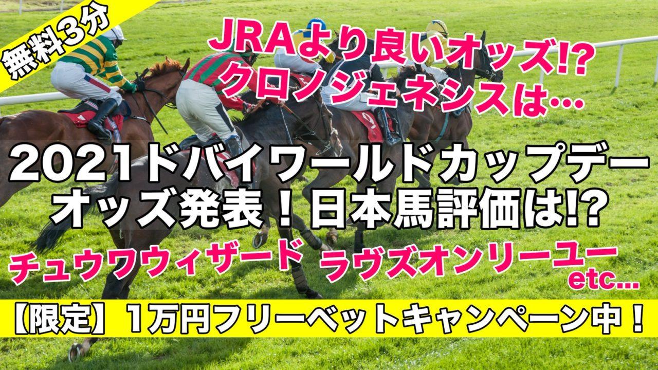 2021ドバイワールドカップデー日本馬評価オッズは!?クロノジェネシス,チュウワウィザード,ラヴズオンリーユーなど