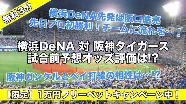 横浜は今年も阪神には勝てんのか…( ;∀;) 対ガンケル対戦成績は… 阪口は相性良い…はず!