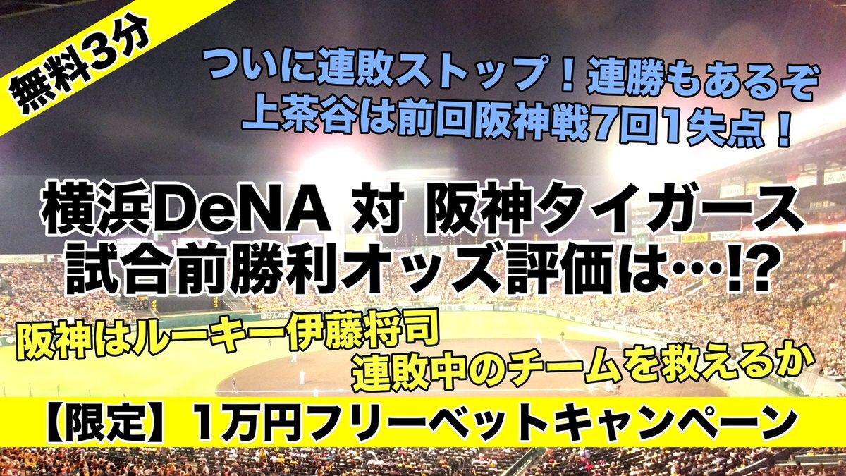 横浜DeNAついに連敗ストップ( ;∀;) 阪神調子悪いし上茶谷で連勝だ!