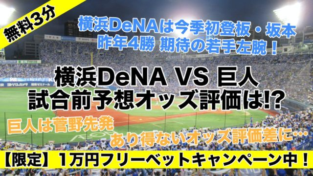横浜DeNA6連敗中&菅野でヒドイ評価差…ここまで開く!?坂本頼んだ!