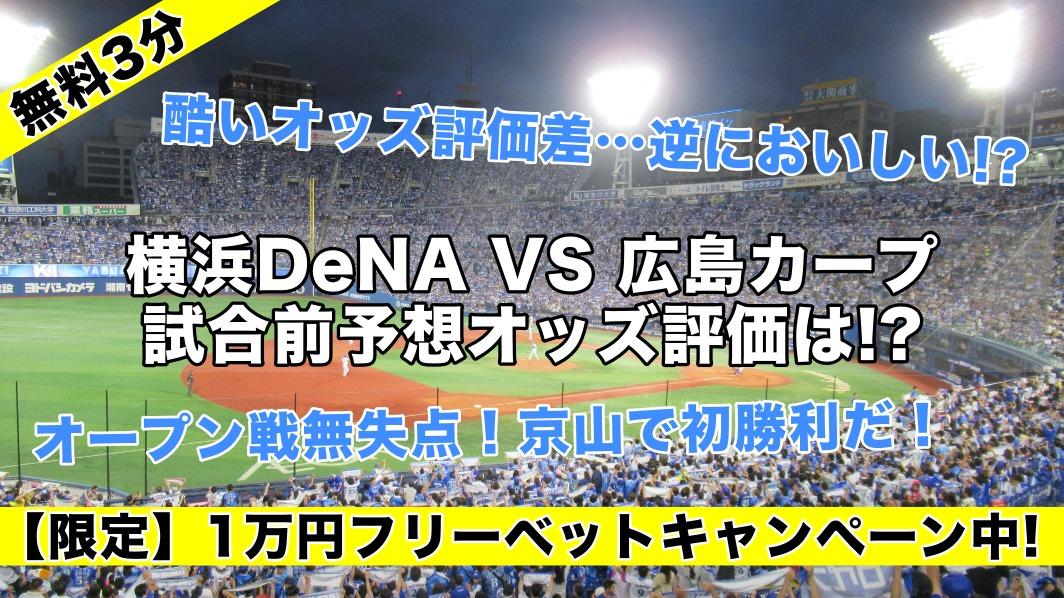 決して悪くない横浜DeNA…きっかけ1つで絶対に浮上する!オープン戦無失点京山で初勝利だ!