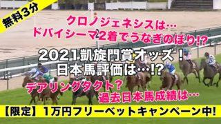 2021凱旋門賞オッズ!日本出走馬評価クロノジェネシスは?デアリングタクトも!?【馬券:買い方】