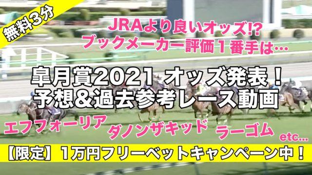【ブックメーカー】皐月賞2021オッズ発表!エフフォーリア,ダノンザキッドら(予想&過去参考レース動画)