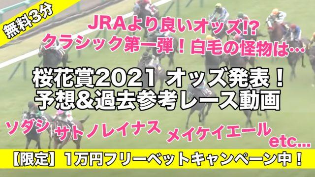 桜花賞2021オッズ発表ブックメーカー!(予想&過去参考レース動画) ソダシ,サトノレイナスら評価は…