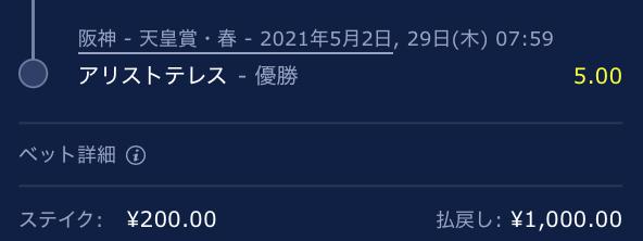 天皇賞春・アリストテレス・オッズ5.00倍