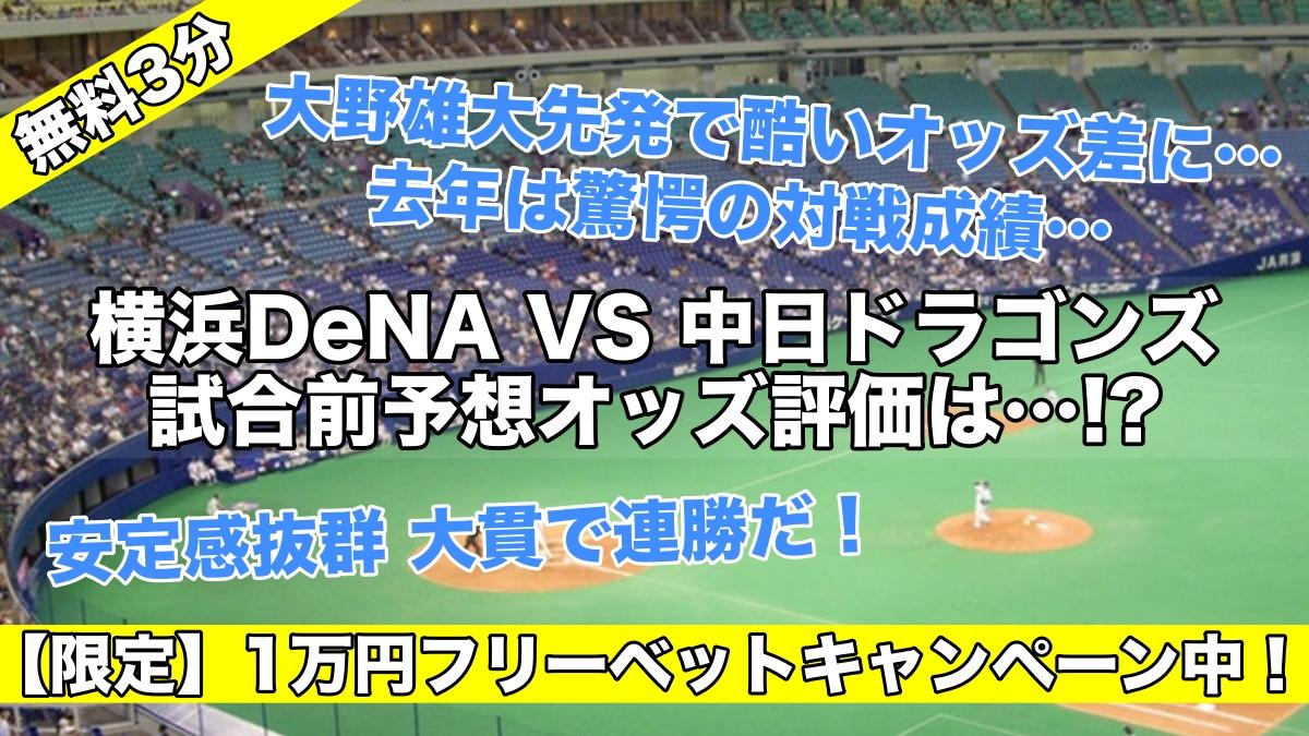 大貫で連勝だ!相手は大野雄大,2020年横浜DeNA対戦成績が酷すぎて評価が…