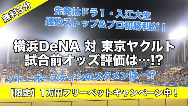 ドラ1入江が初勝利で連敗ストップだ!ソト・オースティンは?夢の種を…