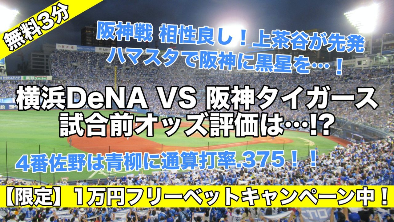 上茶谷の阪神対戦成績は…良い!?いざハマスタでタイガース退治だ!
