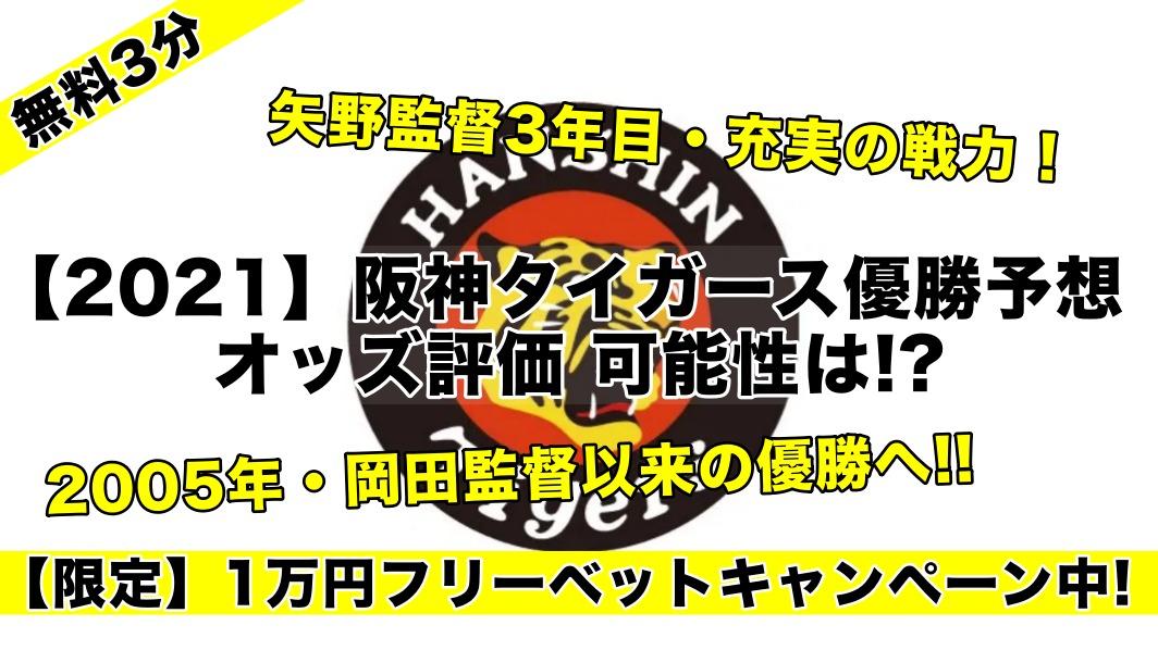 【2021】阪神タイガース優勝予想オッズ評価!可能性:順位は…セは2強…!?