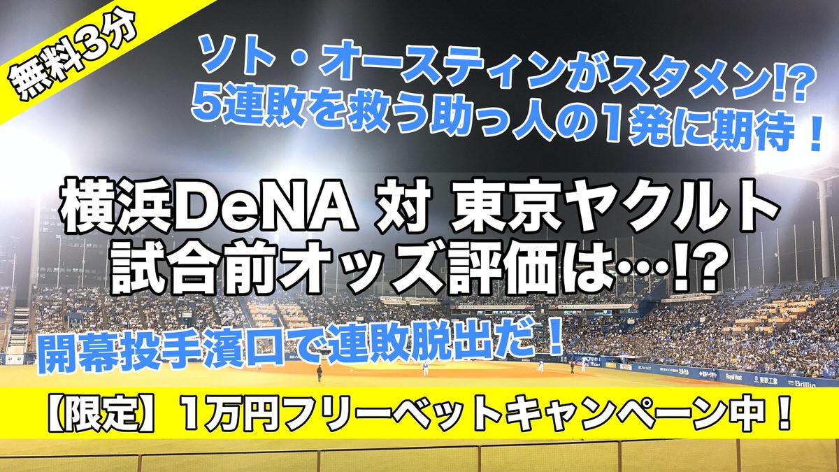 5連敗…先発濱口とソト,オースティンスタメン復帰に期待!
