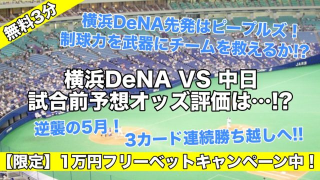 横浜DeNAが5月に巻き返す!上向きの打撃陣と盤石のリリーフ…不安要素は!?ピープルズ頼んだ