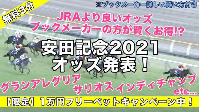 安田記念2021オッズ発表【ブックメーカー】グランアレグリア,サリオス,インディチャンプら予想評価は…!?
