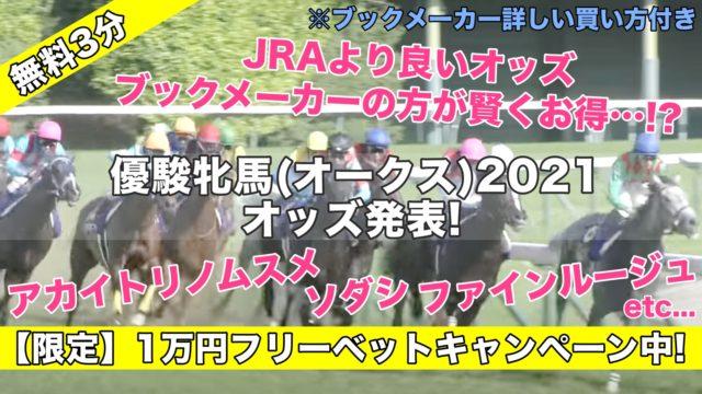 オークス2021オッズ発表【ブックメーカー】ソダシ,アカイトリら予想評価は…!?