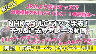 NHKマイルカップ2021オッズ発表【ウィリアムヒル】(ブックメーカー予想:過去参考レース動画)