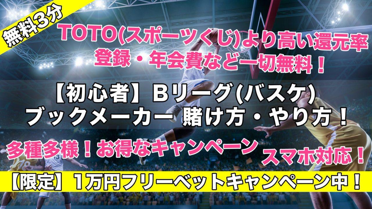 【初心者】Bリーグ(バスケ)賭け方,やり方!TOTO(スポーツくじ)よりブックメーカー!