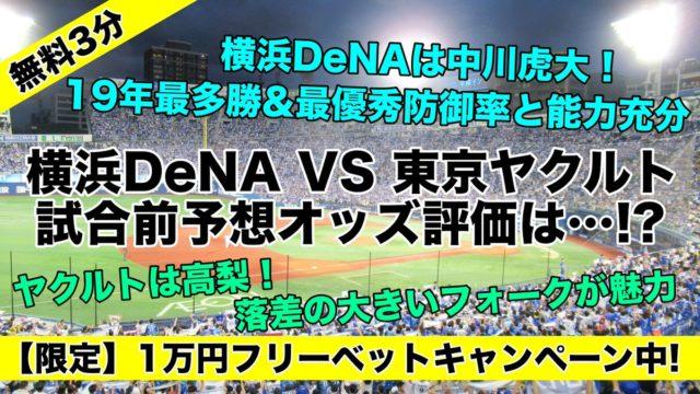 横浜DeNAは中川虎大が先発!19年イースタン最多勝&最優秀防御率…ブレイクなるか