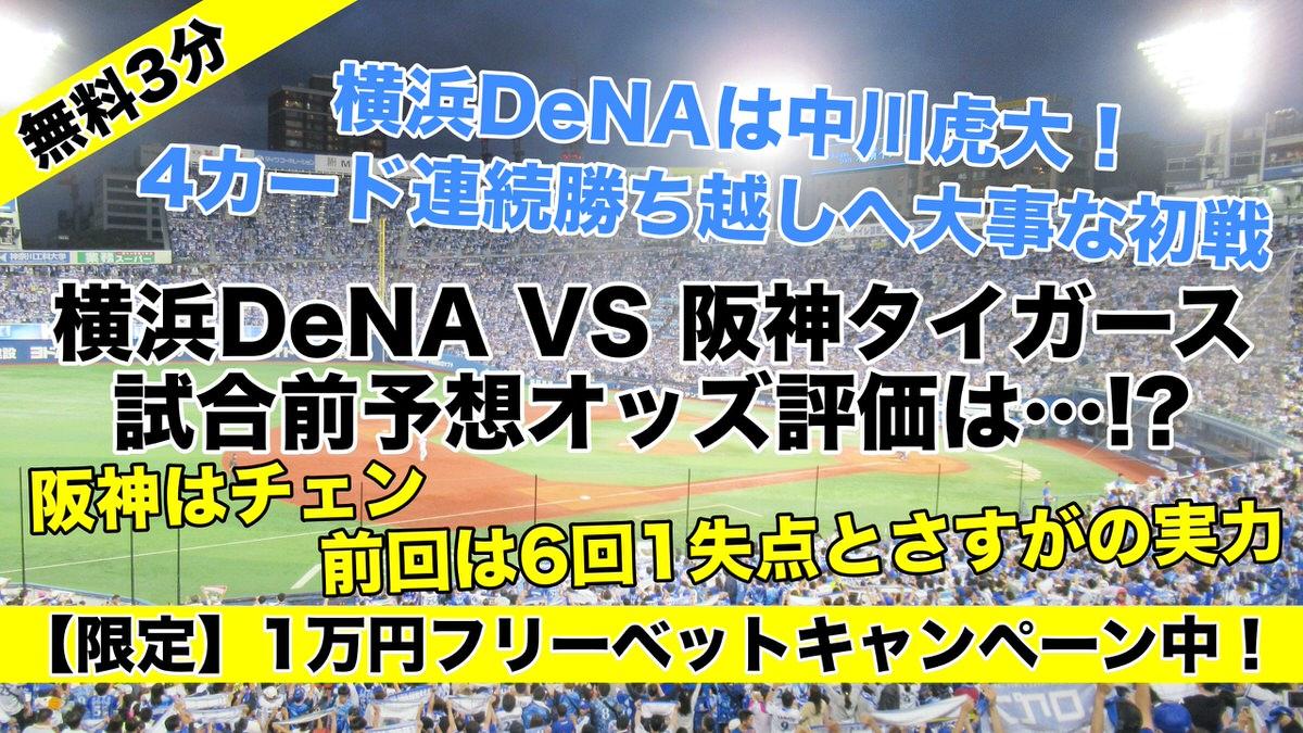 3カード連続勝ち越しと良き流れで阪神3連戦!ココが勝負どころ…中川虎大頼んだぞ!