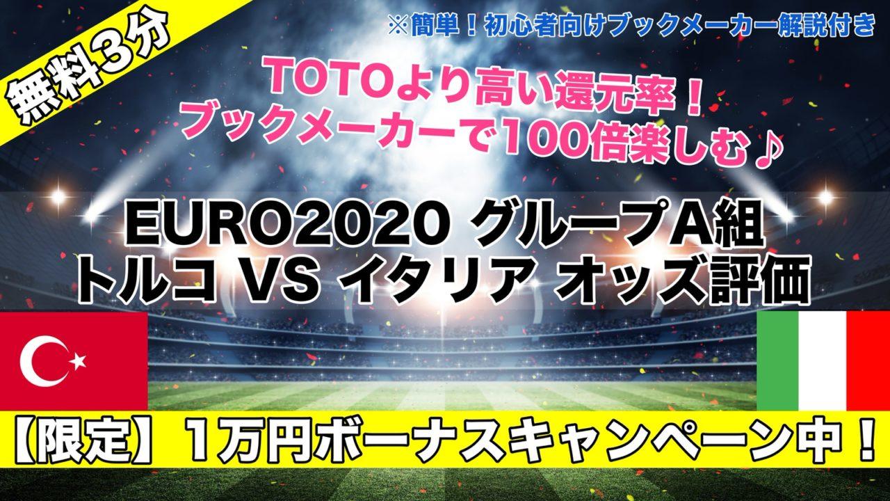 【EURO2020】トルコVSイタリア試合予想オッズ,成績ランキングは!?グループA組/開幕戦
