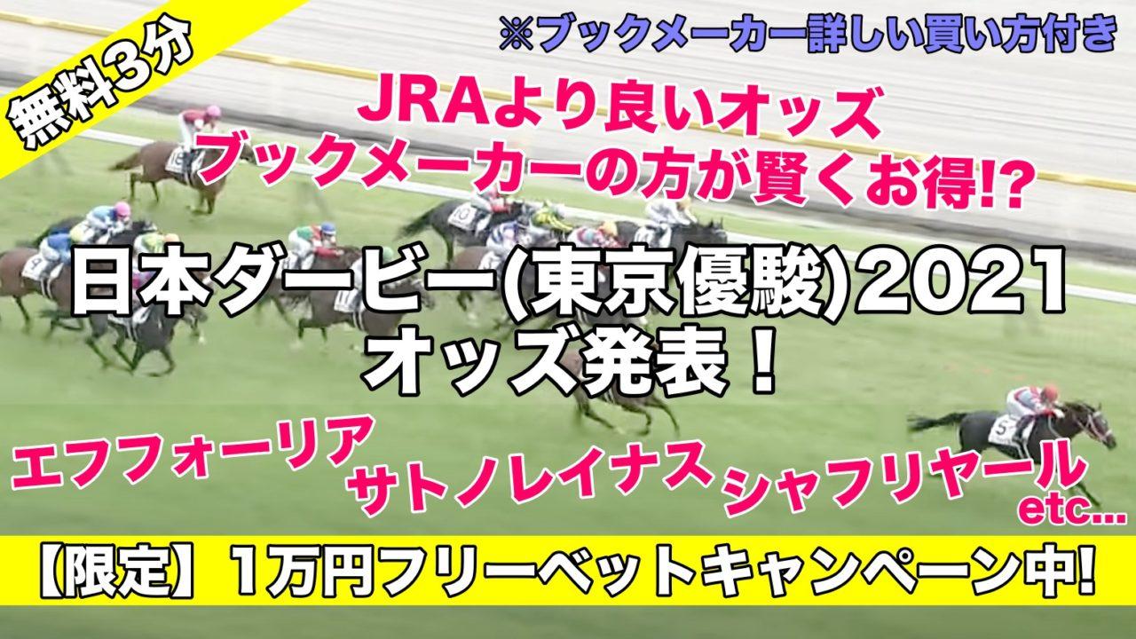 日本ダービー2021オッズ発表【ブックメーカー】エフフォーリア,サトノレイナスら予想評価は…!?