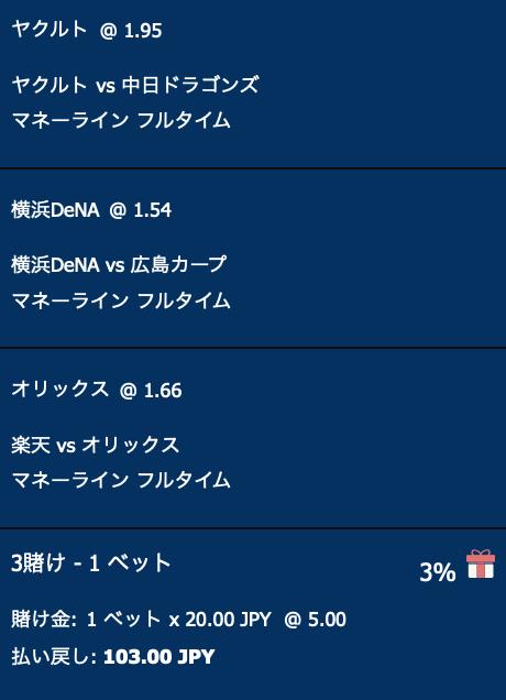 プロ野球勝敗予想・ブックメーカー・10betJapan