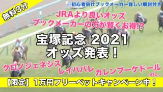 宝塚記念2021オッズ発表【ブックメーカー】クロノ,レイパパレ,カレンら予想評価は…!?