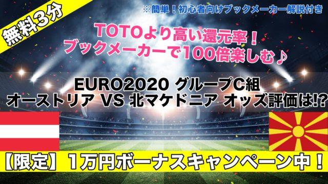 【EURO2020】オーストリアVS北マケドニア試合予想オッズ,成績ランキングは!?グループC組