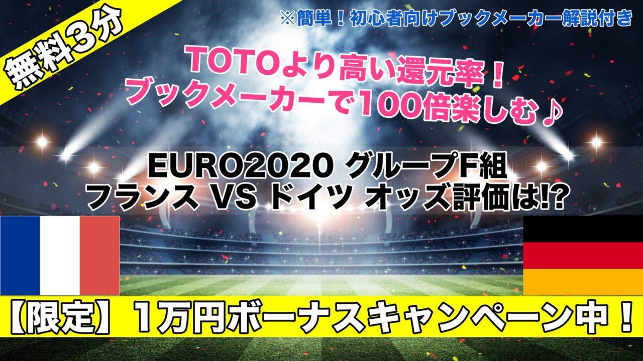 【EURO2020】フランスVSドイツ試合予想オッズ,成績ランキングは!?死の組グループF