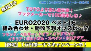 EURO2020決勝トーナメント1回戦,ベスト16組み合わせ&勝敗予想オッズ評価,注目の好カードは…!?