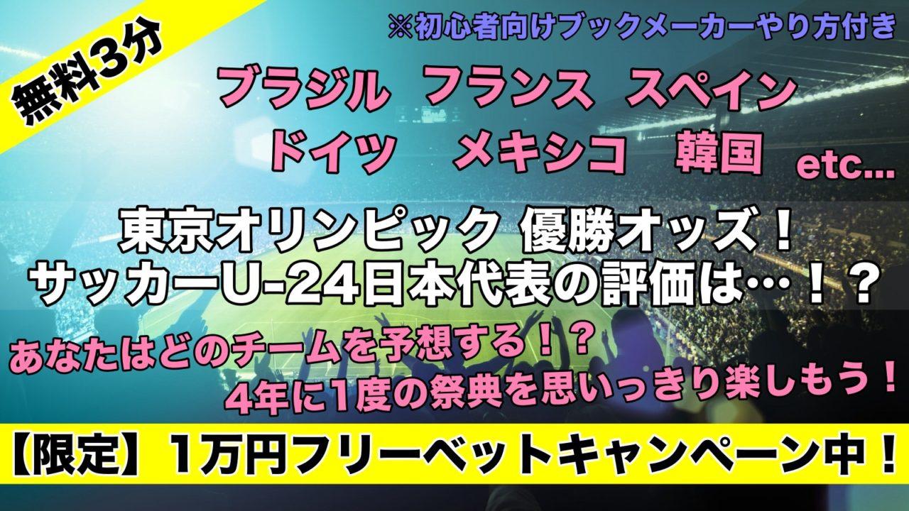【サッカーU24日本代表】東京五輪優勝予想オッズ発表!グループリーグ/予選組み合わせ,評価は…!?東京オリンピック