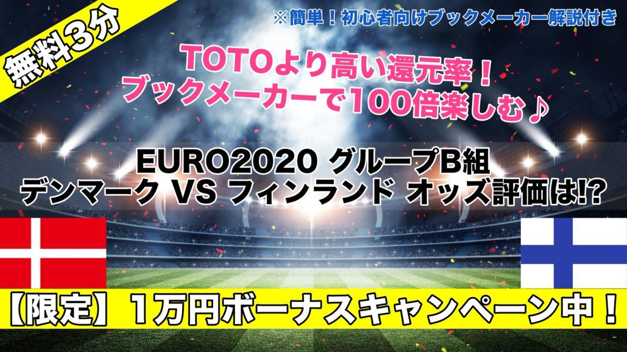 【EURO2020】デンマークVSフィンランド試合予想オッズ,成績ランキングは!?グループB組