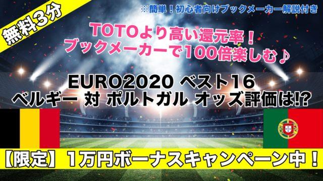 ベルギー対ポルトガル【EURO2021】試合予想オッズ,成績評価,ベスト16/決勝T1回戦