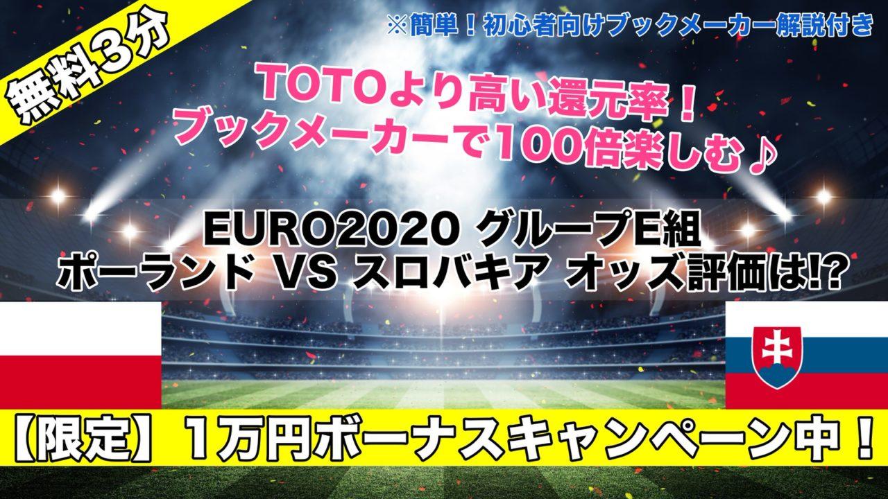 【EURO2020】ポーランドVSスロバキア試合予想オッズ,成績ランキングは!?グループE組