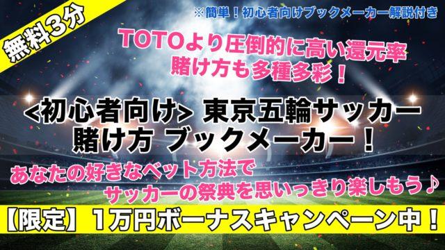 【初心者】東京五輪サッカー賭け方,ブックメーカーやり方!サッカーU-24日本代表/東京2020オリンピック