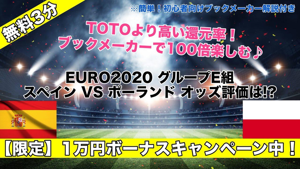 【EURO2020】スペインVSポーランド試合予想オッズ,成績ランキングは!?グループE組第2節