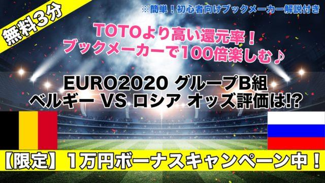 【EURO2020】ベルギーVSロシア試合予想オッズ,成績ランキングは!?グループB組