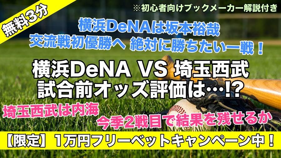 横浜DeNA交流戦優勝へ…絶対に勝ちたい一戦!先発は坂本裕哉!前回登板は…