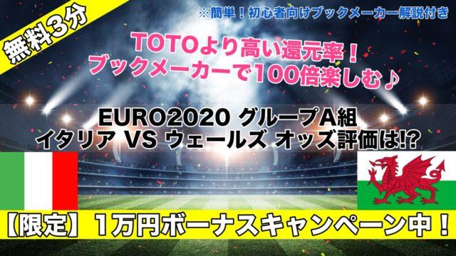 【EURO2020】イタリアVSウェールズ試合予想オッズ,成績ランキングは!?グループA組第3節